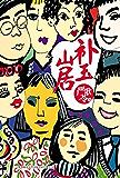 补玉山居(《你迟到的许多年》原著小说,黄晓明、殷桃、秦海璐主演,经典剧情再回首)