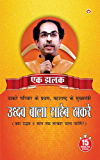 Uddhav Bala Saheb Thackeray : उद्धव बाला साहेब ठाकरे (Hindi Edition)