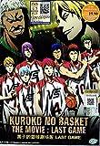 KUROKO NO BASKET THE MOVIE : LAST GAME - COMPLETE ANIME MOVIE DVD BOX SET