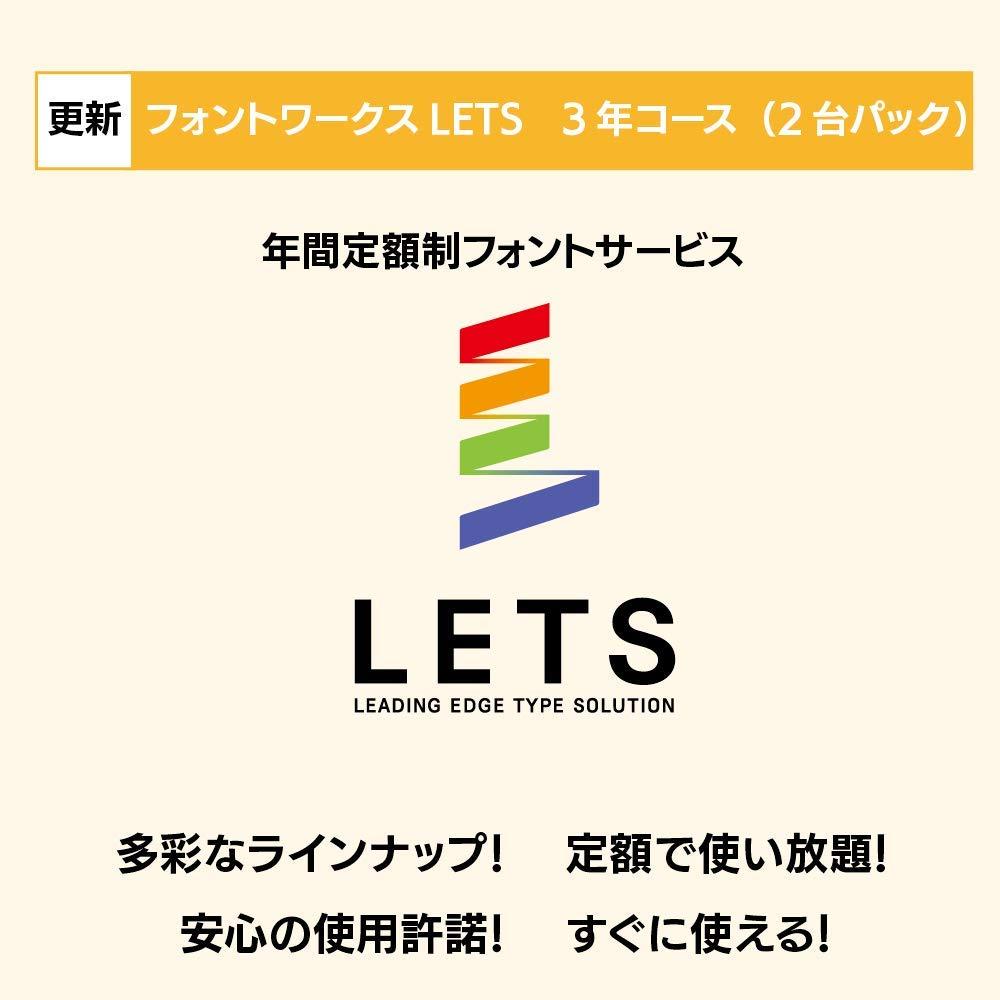 Amazon.co.jp: 【更新専用】フォントワークスLETS 3年コース (2