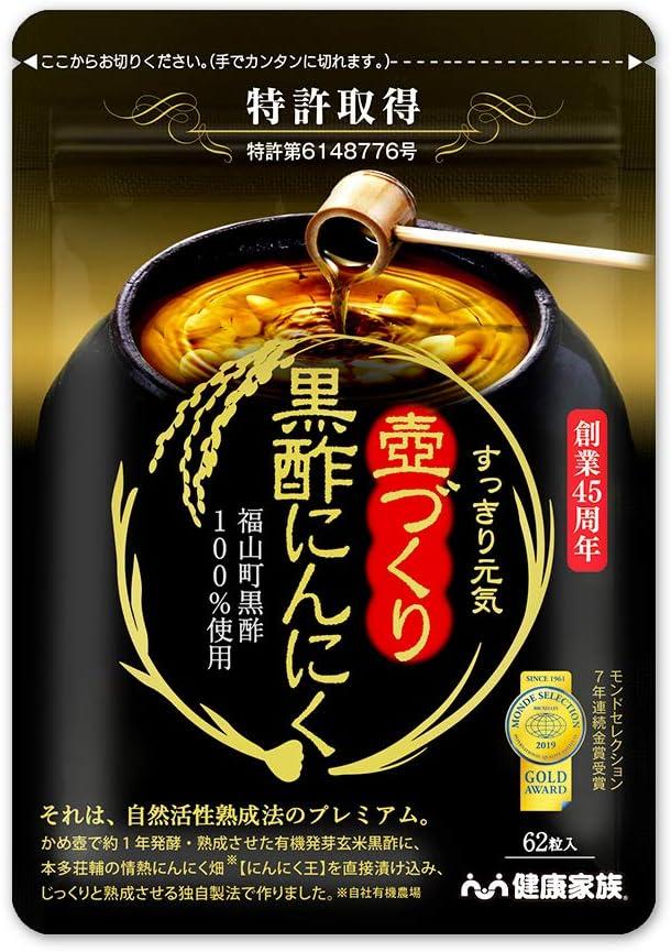 【健康家族】 壺づくり黒酢にんにく (255mg×62粒) 有機にんにく 有機黒酢 アマニ油