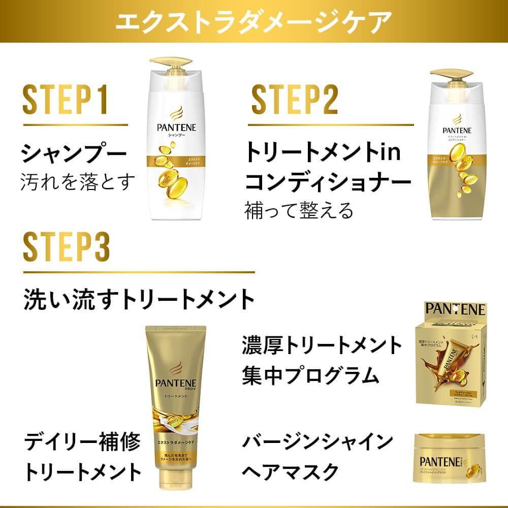 Image of パンテーン シャンプー エクストラダメージケア4