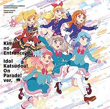 アイカツオンパレード! DVD