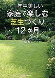 一年中美しい 家庭で楽しむ芝生づくり12か月
