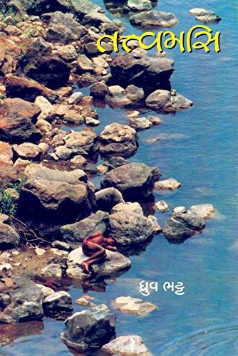 Tatvamasi (Gujarati Edition) by [Dhruv Bhatt]