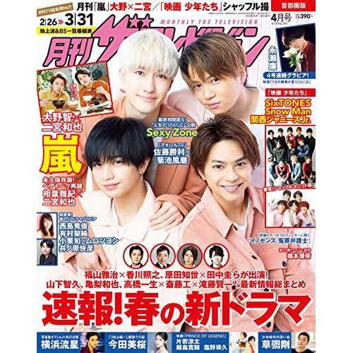 月刊ザテレビジョン 2019年4月号 表紙画像