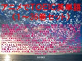 Anime TOEIC English words 1 to 36 set of ebook for studying TOEIC with sentences which describe Japanese anime characters such as A Silent Voice Juni Taisen ... of an MMO Junkie The  (Japanese Edition)