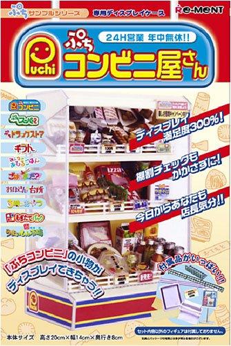 ぷちサンプルシリーズ 専用ディスプレイケース ぷちコンビニ屋さん 単品   B00139J5AI