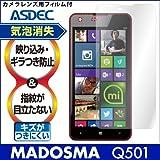 【ノングレアフィルム3】 Windows Phone MADOSMA Q501 専用 防指紋・気泡が消失するフィルム NGB-MQ501