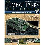 コンバットタンクコレクション 10号 (チャレンジャー1(イギリス1984年)) [分冊百科] (戦車付) (コンバット・タンク・コレクション)