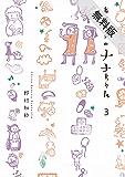 看護助手のナナちゃん(3)【期間限定 無料お試し版】 (ビッグコミックススペシャル)