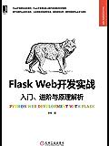Flask Web开发实战:入门、进阶与原理解析 (Web开发技术丛书)
