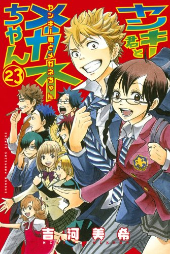 Yankee-kun to Megane-chan Vol. 23