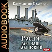 Roisch III [Russian Edition]: We Are Ours, We Are New... | Konstantin Kalbazov