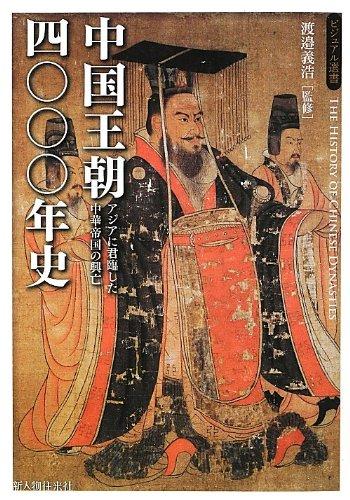中国王朝四〇〇〇年史 (ビジュアル選書)