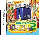 Nounai Aesthe: IQ Suppli DS 2 [Japan Import]