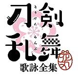 『刀剣乱舞-花丸-』歌詠全集