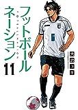 フットボールネーション (11) (ビッグコミックス)