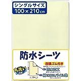 タックコーポレーション 防水おねしょシーツ シングルサイズ 100×210cm クリーム 綿100%パイル地 1567