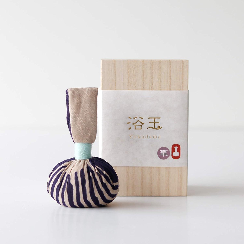 入浴剤「浴玉(Yokudama)/木箱入り」BATHLIER(バスリエ)和(わ) バスソルト ギフト プレゼント 炭酸 泡 岩塩 水素 かわいい おしゃれ 乾燥 乾燥肌 保湿