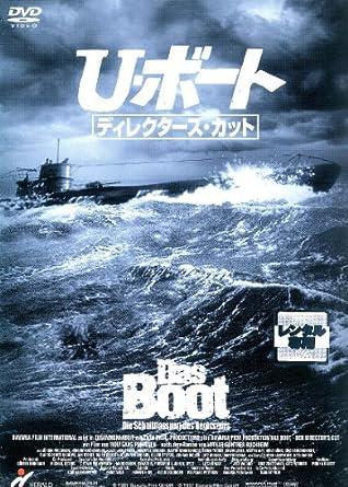 映画 u ボート