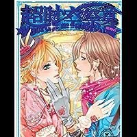 超时空祭奠 (Chinese Edition) book cover