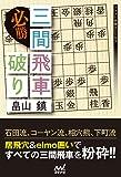 必勝 三間飛車破り (マイナビ将棋BOOKS)