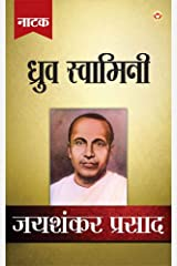 Jaishankar Prasad Granthawali Dhruvswamini (Dusra Khand Natak) - जय शंकर प्रसाद ग्रंथावली ध्रुवस्वामिनी (दूसरा खंड - नाटक) (Hindi Edition) Kindle Edition