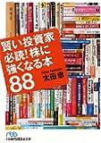 賢い投資家必読!  株に強くなる本88 (日経ビジネス人文庫)