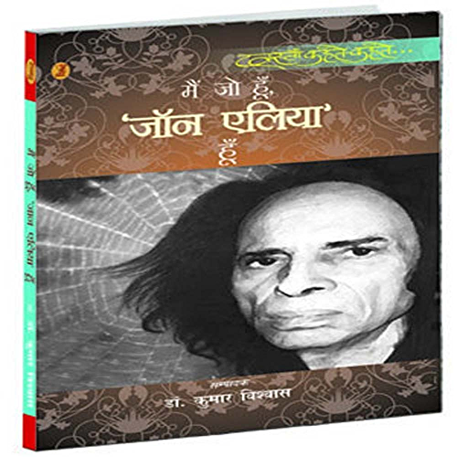Mein Jo Hoon; 'Jon Elia' Hoon (1) (Hindi Edition)