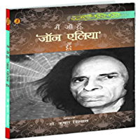 Mein Jo Hoon, 'Jon Elia' Hoon (1) (Hindi Edition)