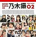 乃木坂46写真集 乃木撮 Vol.2の商品画像
