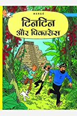 Tintin Aur Pikaros : Tintin in Hindi Kindle Edition