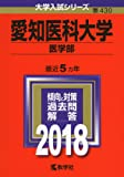 愛知医科大学(医学部) (2018年版大学入試シリーズ)