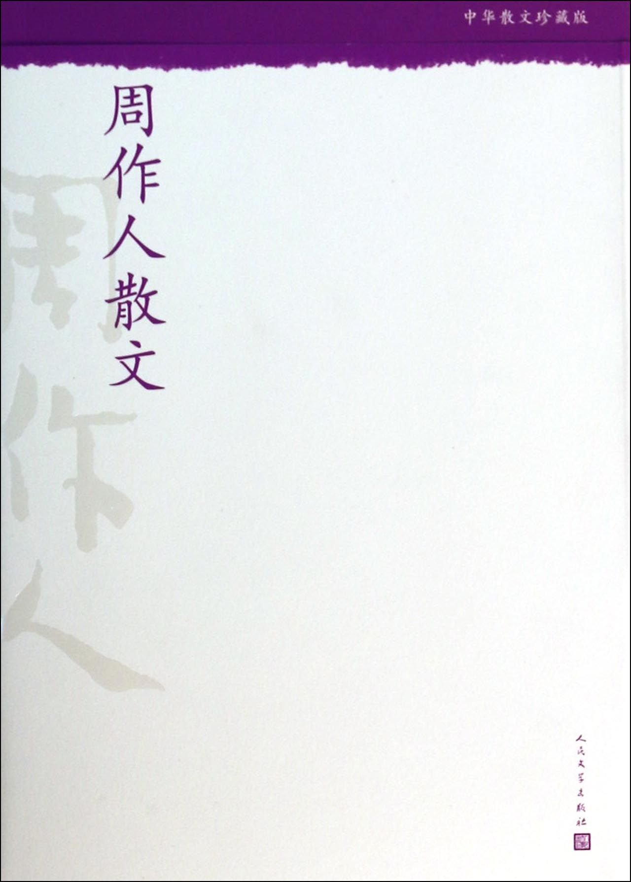 Download China prose Collector's Edition: Zhou Zuoren(Chinese Edition) ePub fb2 ebook