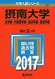摂南大学(法学部・外国語学部・経済学部・経営学部) (2017年版大学入試シリーズ)