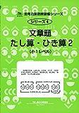 文章題たし算・ひき算 2―小1レベル (サイパー思考力算数練習帳シリーズ)