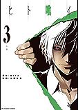 ヒト喰イ(3) (裏少年サンデーコミックス)