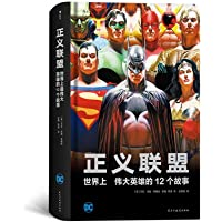 正义联盟:世界上最伟大英雄的12个故事
