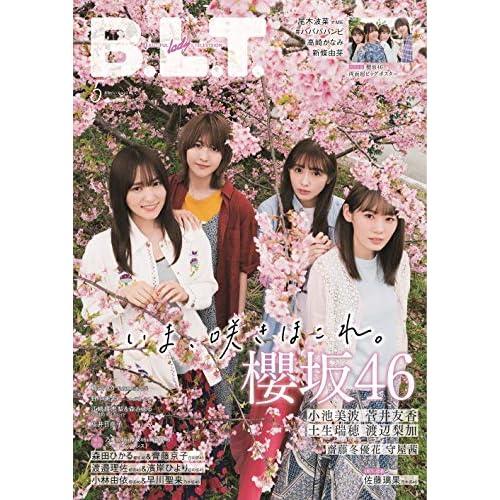 B.L.T. 2021年 5月号 表紙画像