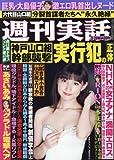 週刊実話 2018年 3/29 号 [雑誌]