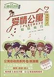 爱情公寓(漫画版2):爱的魔方(附超萌贴纸+暖萌书签)