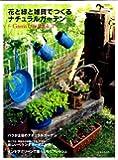 花と緑と雑貨でつくるナチュラルガーデン―Green Life Book3 (私のカントリー別冊)
