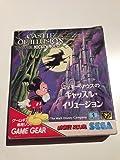 ミッキーマウスのキャッスルイリュージョン 【ゲームギア】