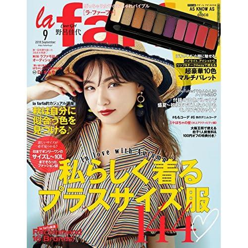 la farfa 2018年9月号 画像