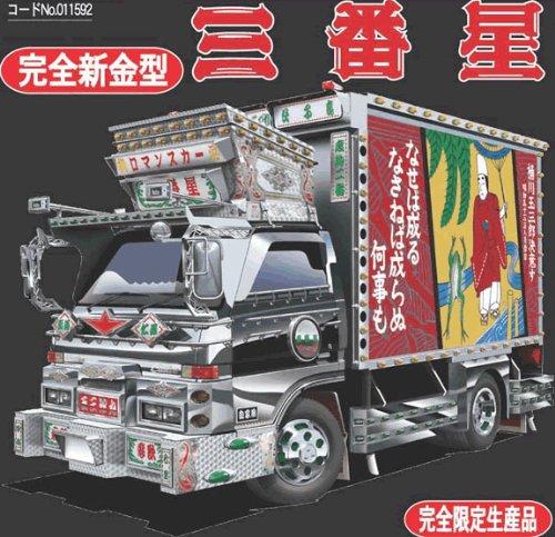 フジミ模型 1/32 トラックban2 三番星 B001TH3D7K