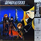 Nippon Columbia Animation Sound Track (LP) Music By V.A Galaxy Express 999 Drama Original Soundtrack