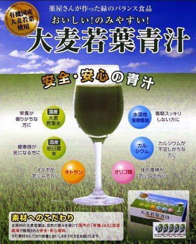 薬屋さんが作ったおいしい青汁【大麦若葉青汁90包入】 B007YZPW48
