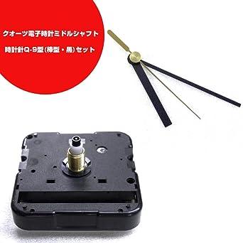 a635c60ee3 Amazon.co.jp: ミドルシャフト+時計針Q-9型(棒型・黒)セット: ホビー