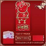 唐岚 猪年红包2019年新款红包封新年快乐过年利是封聪明伶俐新年红包袋